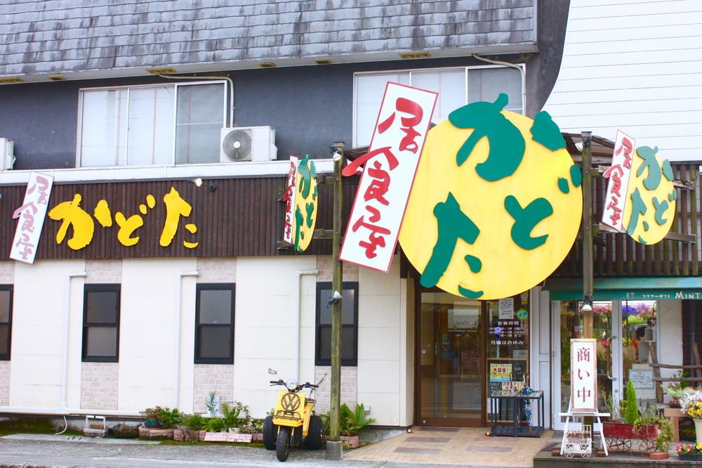 居食屋 かどた│越知町公式ホームページ