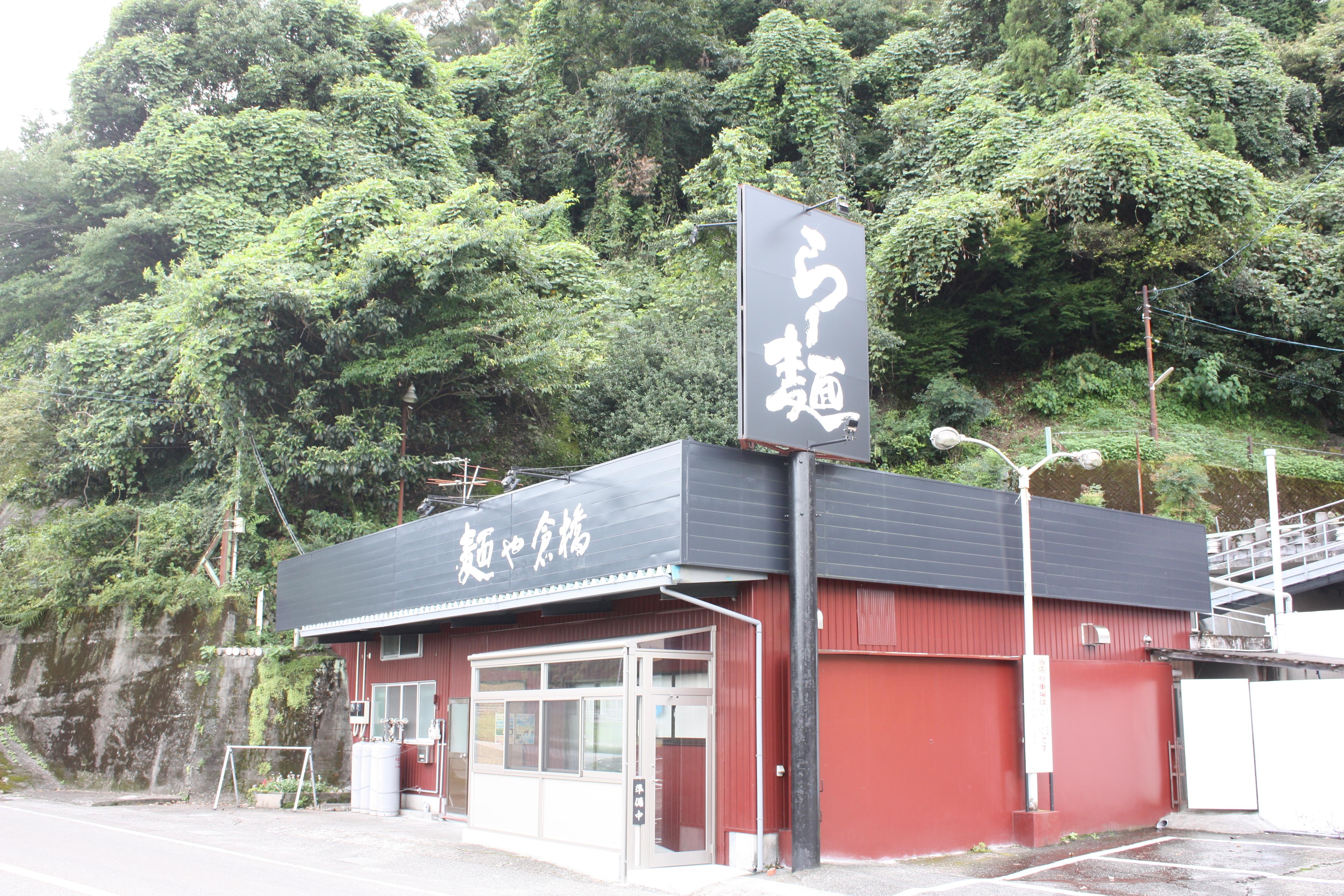 麺や倉橋│越知町公式ホームページ