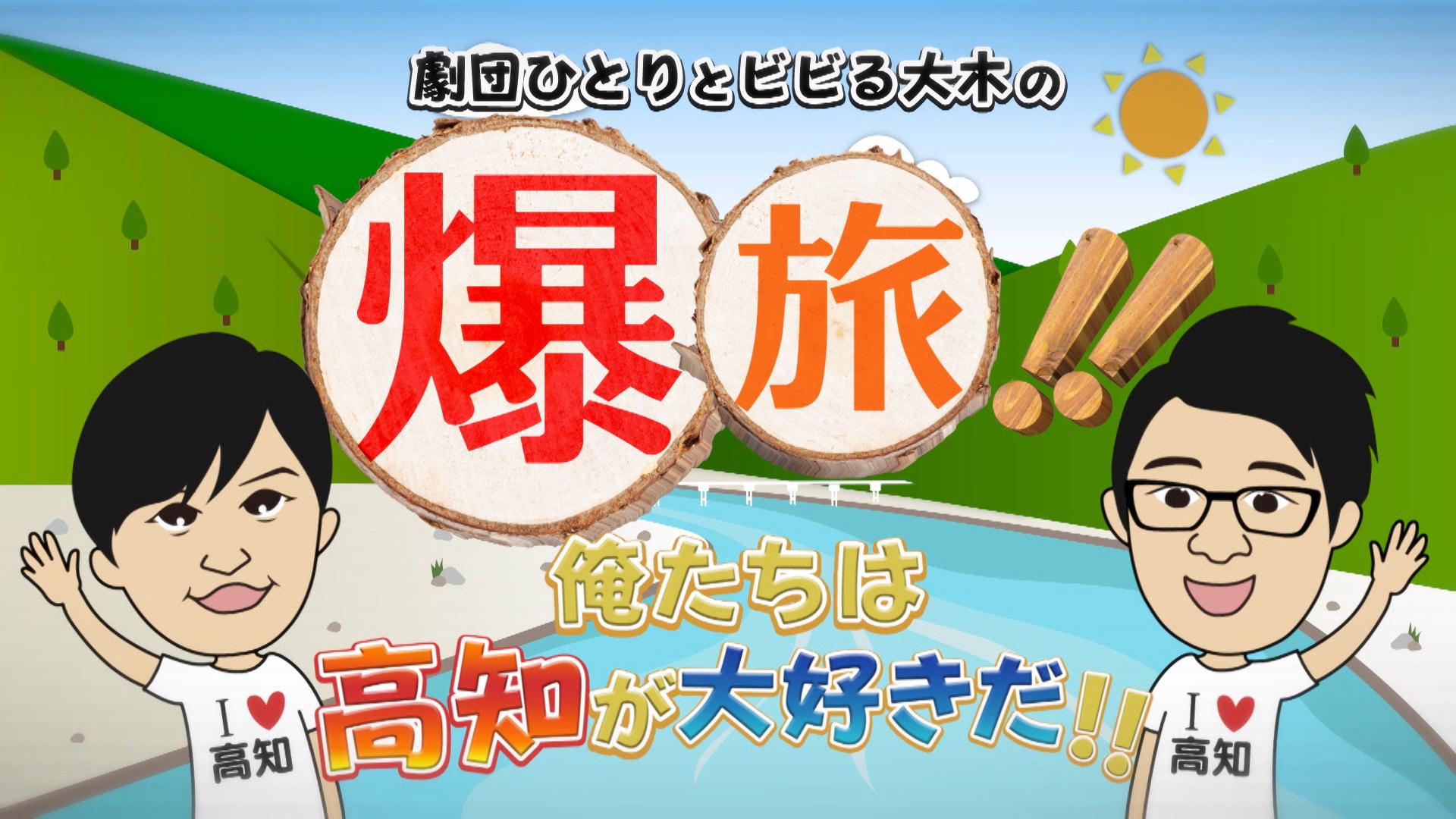 RKC高知放送番組「爆旅」