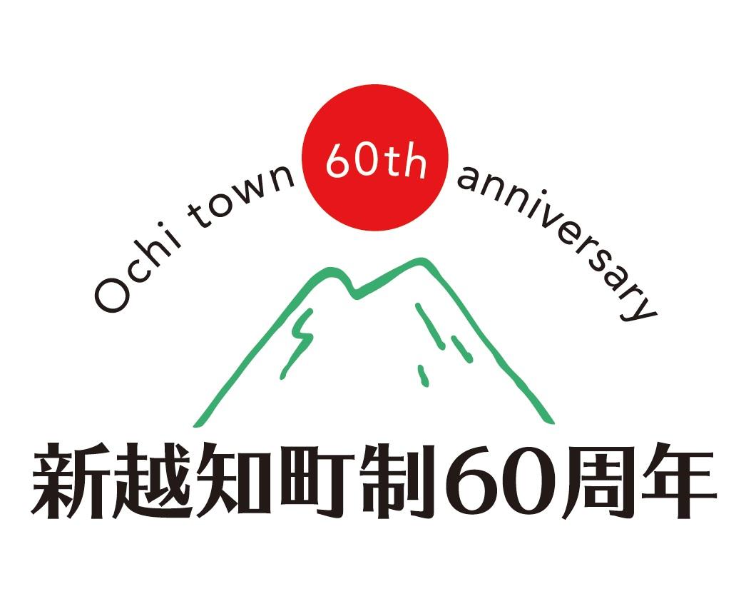 新越知町制60周年